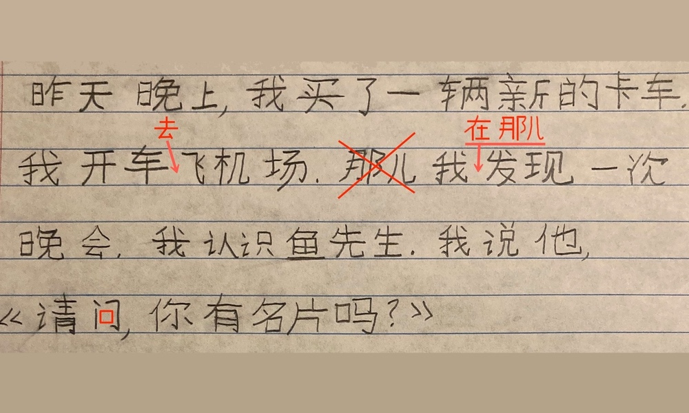 A simple story in Chinese